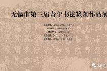 展览预告   无锡市第三届青年书法篆刻作品展