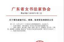 广东省女书法家协会关于增补副秘书长、理事、取消常务理事的公告