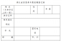 湖北省首届隶书展征稿启事(2020年3月10日截稿)