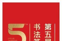 第五届中国西部书法篆刻作品展在甘肃博物馆开幕