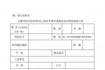 中国书协书法培训中心:2019年教学成果作品评审征稿通知