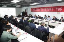 中国书协第七届主席团第十一次会议在京召开