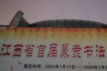 江西省首届篆隶书法作品展展览通知