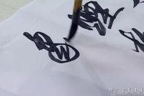 中书协:田伯平《望海潮·东南形胜》书法创作视频