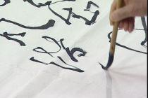 胡抗美草书创作《春夜喜雨》书法视频