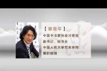 郑晓华隶书创作《渔歌子·渔父》书法视频