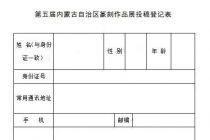 第五届内蒙古自治区篆刻作品展征稿启事(2020年5月20日截稿)