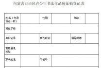 内蒙古自治区青少年书法作品展征稿启事(2020年6月15日截稿)