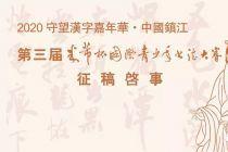 """第三届""""米芾杯""""国际青少年书法大赛征稿延期(2020年5月31日截稿)"""