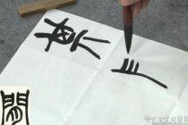 仇高驰先生临赵之谦篆书《汉铙歌》高清书法视频(50分钟)