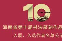 海南省第十届书法篆刻展览入展、入选作者名单公示