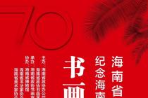 """展讯:海南省政协纪念海南岛解放70周年书画作品展"""""""