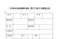 乌海市书法篆刻作品集(第十三集)征稿启事(2020年8月31日截稿)