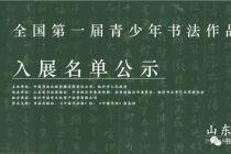 【公示】全国第一届青少年书法作品展入展名单公示