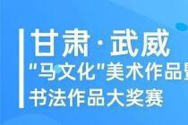 """第一届""""马文化""""美术作品暨""""凉州词""""书法作品大奖赛征稿启事(2020年9月10日截稿)"""