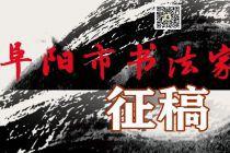 阜阳市第三届书法篆刻(刻字)作品展览征稿启事(2020年11月30日截稿)
