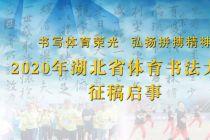 2020年湖北省体育书法大赛征稿启事(2020年10月11日截稿)