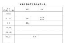 湖南省书法晋京展征稿启事(2020年12月10日截稿)