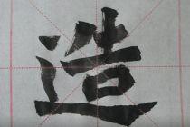 李松通临《始平公造像记》视频示范