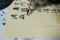 李良东创作白居易诗《香山寺二绝》视频讲座