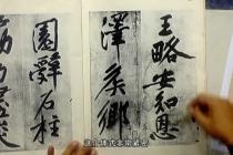 陈新亚《黄庭坚草书行书技法》书法视频讲座(2小时课程)