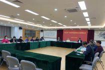 2021年省书协主席团会议在广州召开