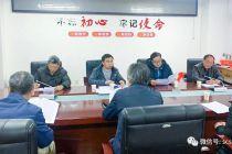 雅安市书法家协会召开第五次主席团会议