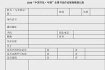"""第三届""""慧源杯""""全国书画剪纸作品展征稿启事(2021年6月1日截稿)"""