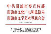 红色足迹——南通市庆祝中国共产党成立100周年美术书法展征稿通知(2021年5月20日截稿)