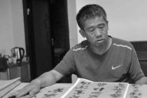 李国胜颜楷《自书告身》示范视频