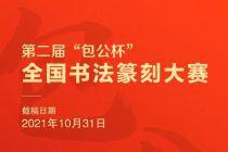 """全国征稿:第二届""""包公杯""""全国书法篆刻大赛征稿启事(2021年10月31日截稿)"""