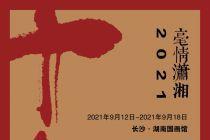 展讯|2021毫情潇湘·行草十家展9月12日在湖南国画馆开幕
