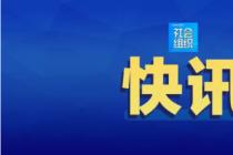 民政部对中国硬笔书法协会立案调查
