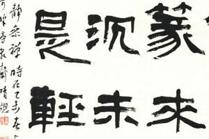 贵州省第二届书法刻字艺术作品展 征稿启事(2020年12月30日截稿)