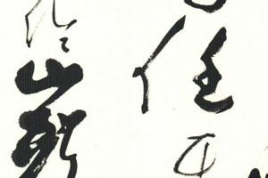 """""""浙江书法奖·沙孟海奖""""第十届全浙书法篆刻大展评审揭晓"""