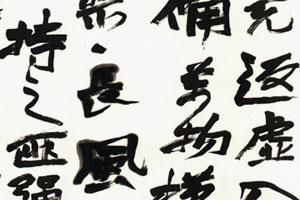 礼赞新中国•讴歌新时代 ——庆祝新中国成立70周年河北省优秀 中青年书法作品展获奖、入展名单公示