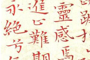 庆祝新中国成立七十周年亳州书法大展征稿启事(2019年6月30日截稿)