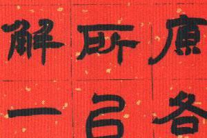 【公示】第二届经典爱情诗文书写大赛评审揭晓