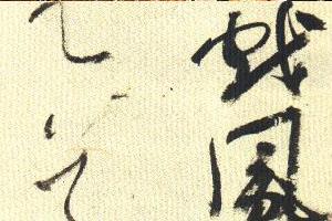 """【公示】第五届王大昌""""清香雪杯""""全国书法大赛获奖名单"""
