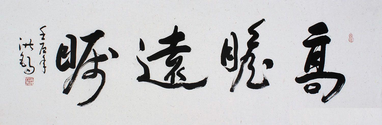 王洪锡先生横幅 高瞻远瞩 书法作品欣赏