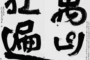 全国第一届大字书法艺术展获奖名单(文字版)