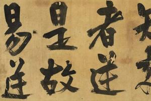 大字书法艺术展资料集:大字书法创作理念、名家大字创作视频、首届大字作品【值得收藏】