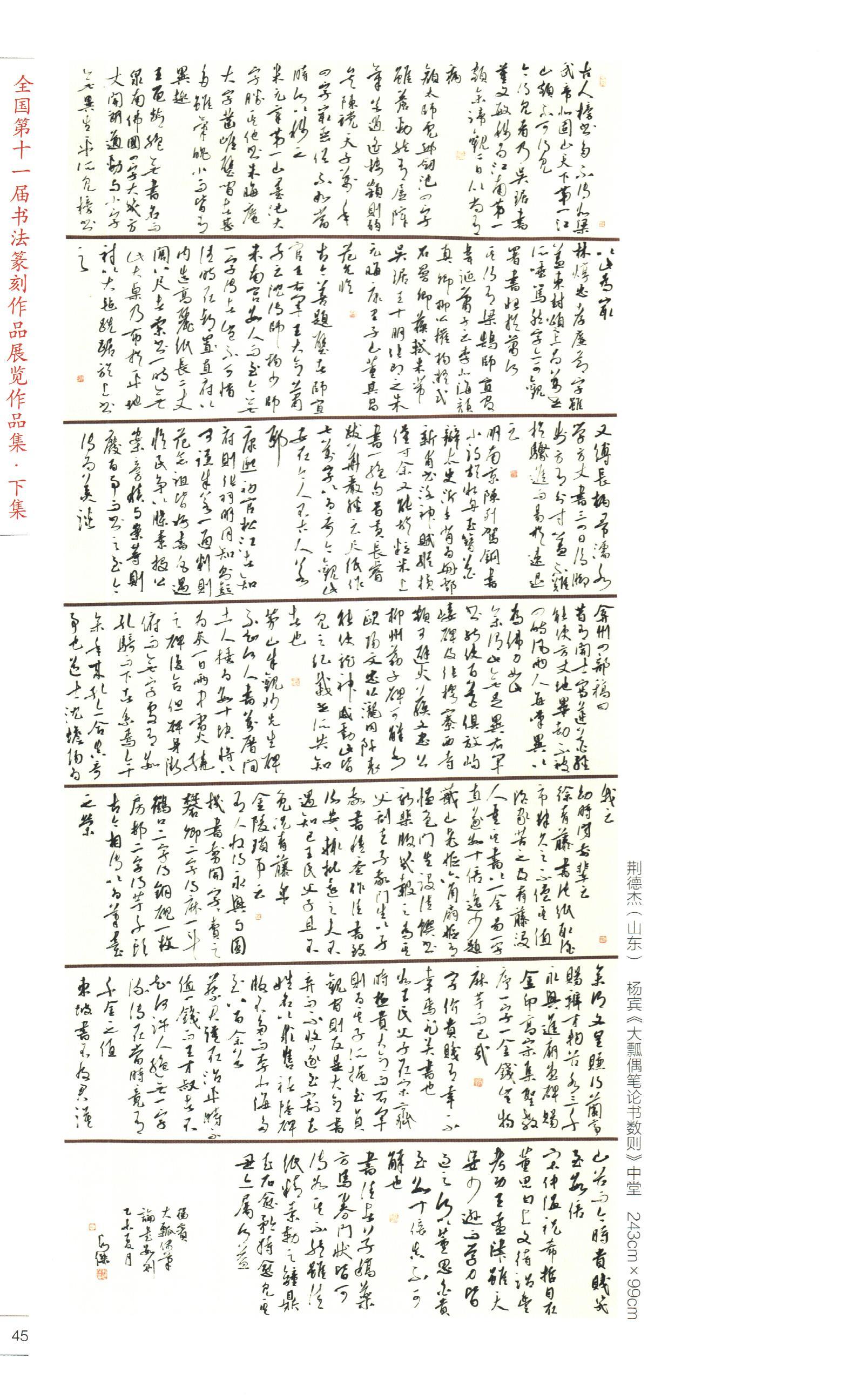 山东荆德杰书法作品欣赏(含十一届国展入展行草书作品)