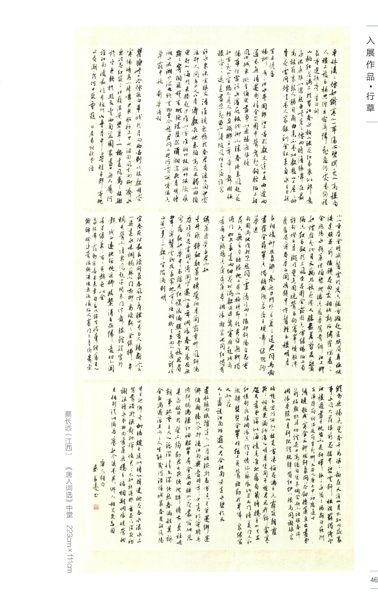 江西蔡长远书法作品欣赏(含十一届国展入展行草书作品)