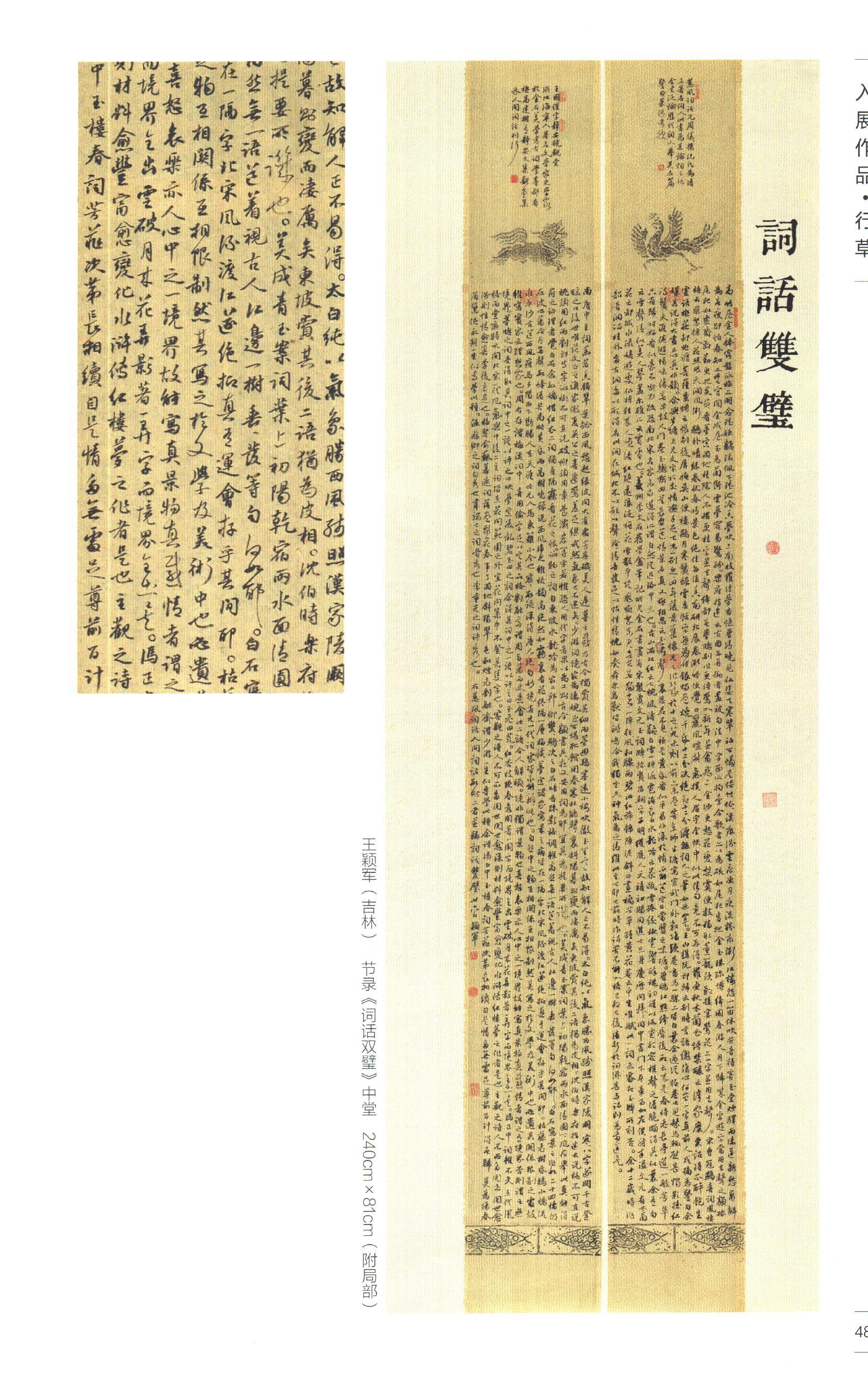 吉林王颖军书法作品欣赏(含十一届国展入展行草书作品)