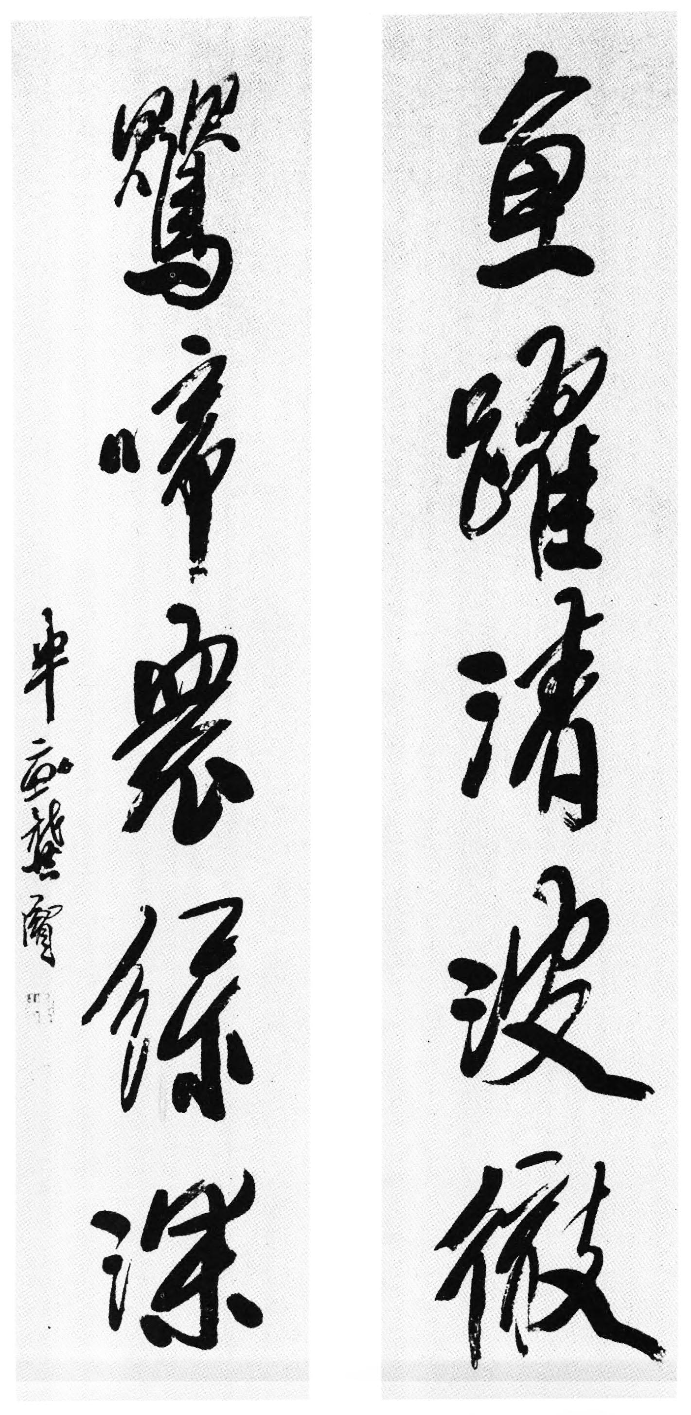 龚贤行书《鱼跃莺啼五言联》纸本行书 清代书法 超高清.jpg