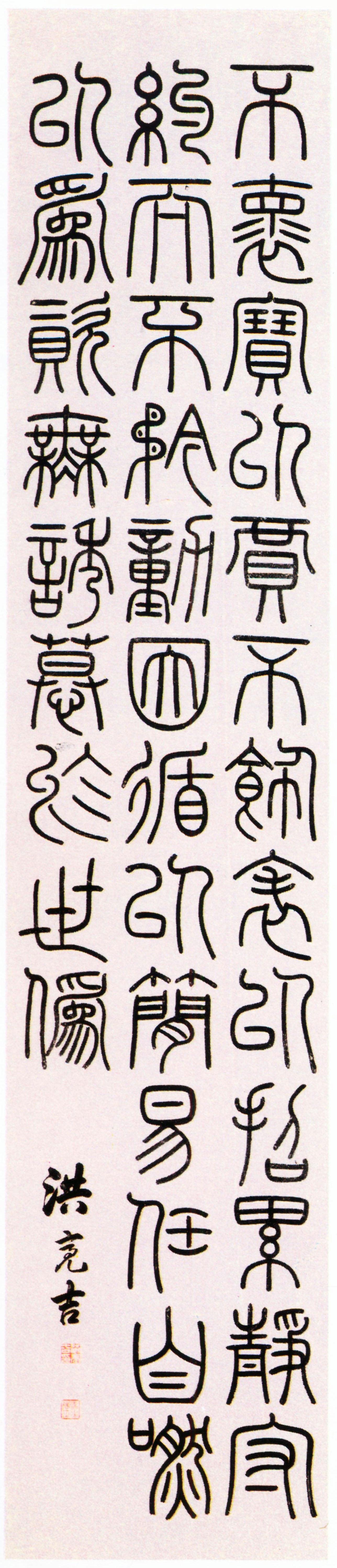 洪亮吉《警句轴》纸本篆书 清代书法 超高清图片