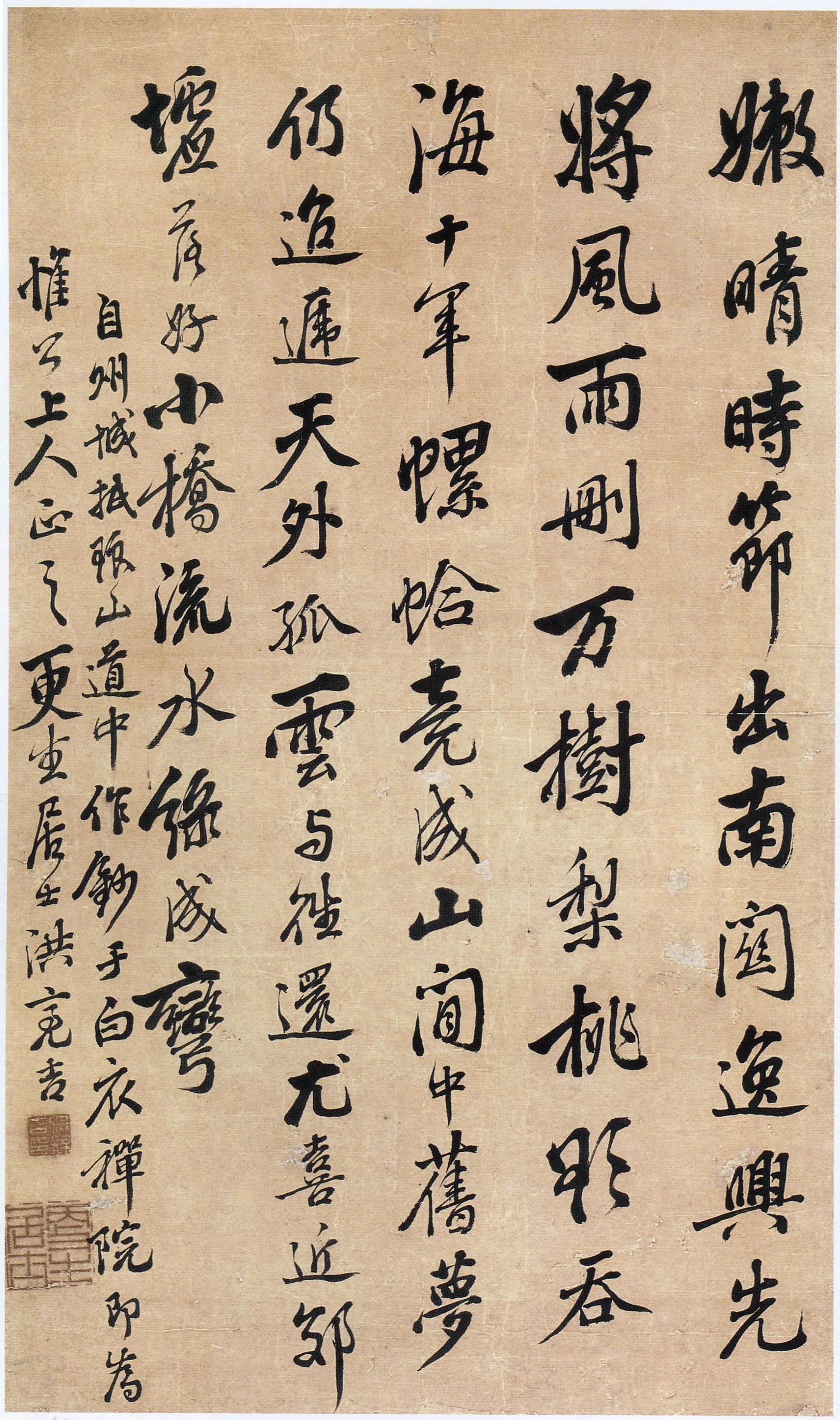 洪亮吉《行书七言律诗轴》纸本行书 清代书法 超高清图片.jpg