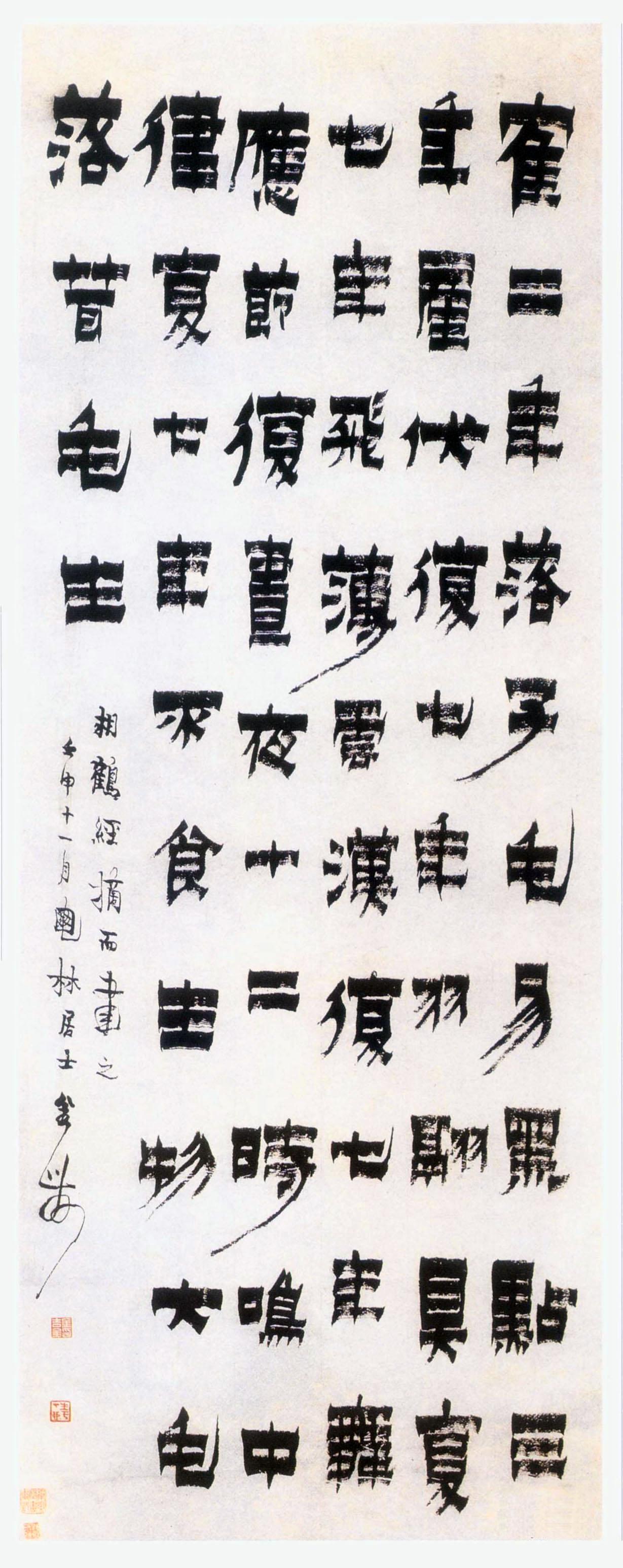 金农《漆书相鹤经轴》纸本隶书清代书法超高清图片