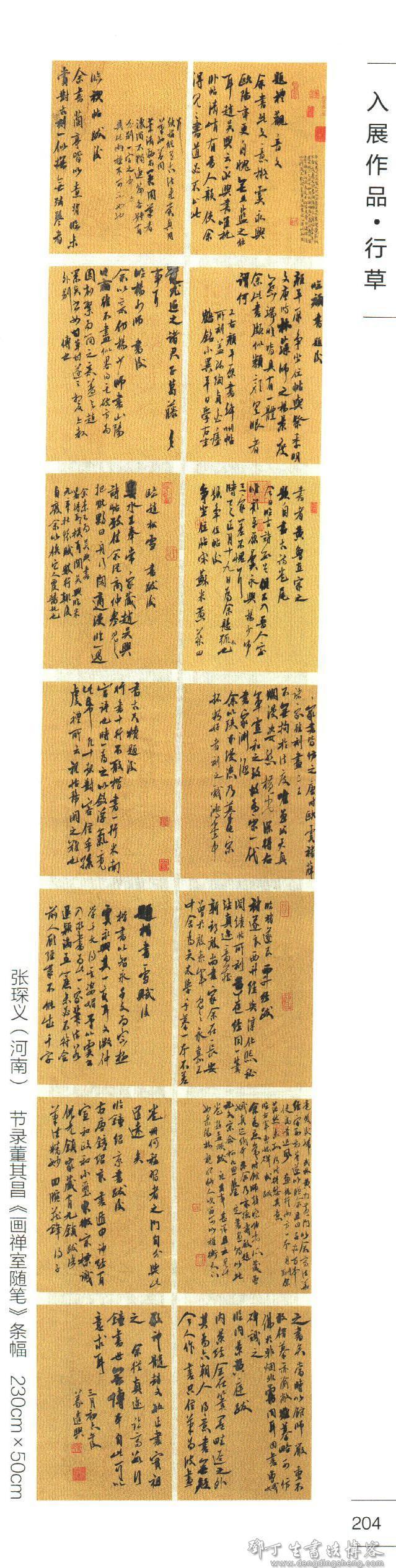 河南张琛义十一届国展入展行草书作品